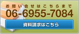 TEL:06-6955-7084 資料請求・お問合わせはこちら