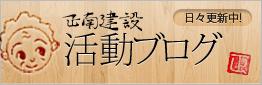 正南建設活動ブログ - 日々更新中!