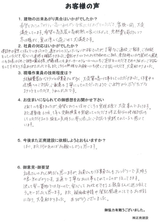 Voice_s